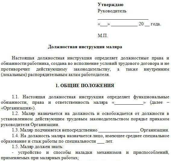 Смена директора в ао пошаговая инструкция